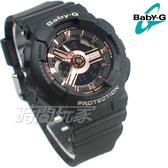 Baby-G CASIO卡西歐 BA-110RG-1A 柔美氣質風格 雙顯錶 玫瑰金x黑 女錶 BA-110RG-1ADR