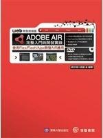 二手書博民逛書店《ADOBE AIR 完整入門與開發實錄:使用Flex/Flas
