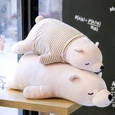 趴趴熊毛絨玩具抱著睡覺懶人抱枕公仔可愛布娃娃枕頭兒童禮物女孩igo  莉卡嚴選