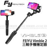 FEIYU 飛宇 Vimble2 三軸手機穩定器 幻影黑 黑色 單支 附腳架 (24期0利率 免運 先創公司貨) 自拍神器