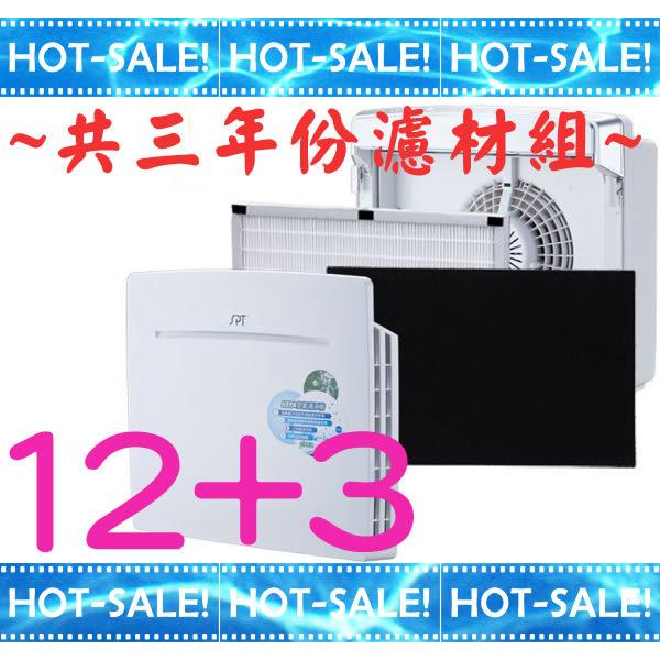 《共三年份濾材組合》SPT SA-2203C-H2 / SA2203CH2 尚朋堂 空氣清淨機 (10坪適用)