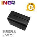 SONY NP-F970 副廠電池 充電...