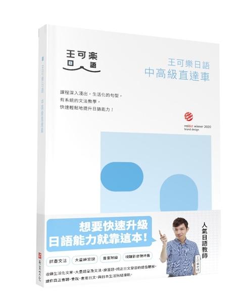 王可樂日語中高級直達車:大家一起學習日文吧!詳盡文法、大量練習題、豐富附錄、視聽影音隨
