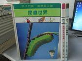 【書寶二手書T1/少年童書_QEQ】昆蟲世界_我們生活的世界_小小科學家_共3本合售
