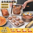 新手烘焙工具套裝家用烤箱入門做蛋糕餅干披薩面包烤箱工具全套
