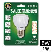 明沛 5W LED人體感應燈(正白光)【愛買】