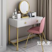 化妝台 化妝台梳妝台臥室現代簡約小戶型家用簡易一體化妝桌T 3色