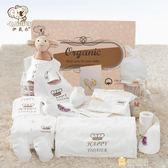 有機棉質新生兒禮盒春季嬰幼兒套裝出生寶寶滿月新年禮物嬰兒衣服用品WY全館免運