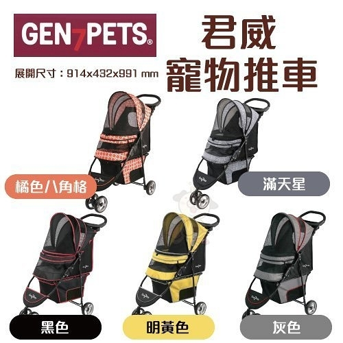 『寵喵樂旗艦店』Gen7pets《君威寵物推車》五種款式 車體輕巧移動方便,前輪可360度旋轉