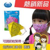 AOK 飛速兒童醫用3D立體口罩(幼兒-S/圖案) 5入/袋 拋棄式口罩/幼兒口罩