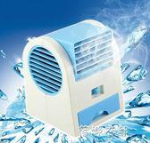 usb風扇冷電扇小型創意便攜車載制冷迷你插電宿舍微型水冷小空調  蓓娜衣都
