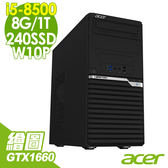 【現貨】Ace電腦 VM4660G i5-8500/8G/1T+240SSD/GTX1660/W10 商用電腦