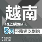 越南上網卡 5天 4G上網 吃到飽 不降...