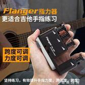 指力器吉他手指訓練器靈活左手擴張握力器練指器指壓器大橫按練習 薔薇時尚