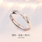 銀情侶戒指女開口對戒男士指環一對創意日韓光面刻字 【快速出貨】