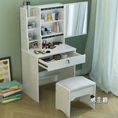 化妝桌梳妝台臥室迷你經濟型化妝桌多功能現代簡易化妝櫃組合收納櫃60cmXW