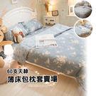天絲(60支) S1單人薄床包二件組 專櫃級 2款可選 100%天絲 棉床本舖