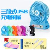 迷你風扇 USB風扇 手持風扇 隨身風扇 [送3好禮] 充電風扇 輕便風扇 電風扇 小風扇 芭蕉扇 涼風扇