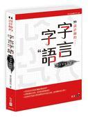 設計師的字言字語:中文字型設計