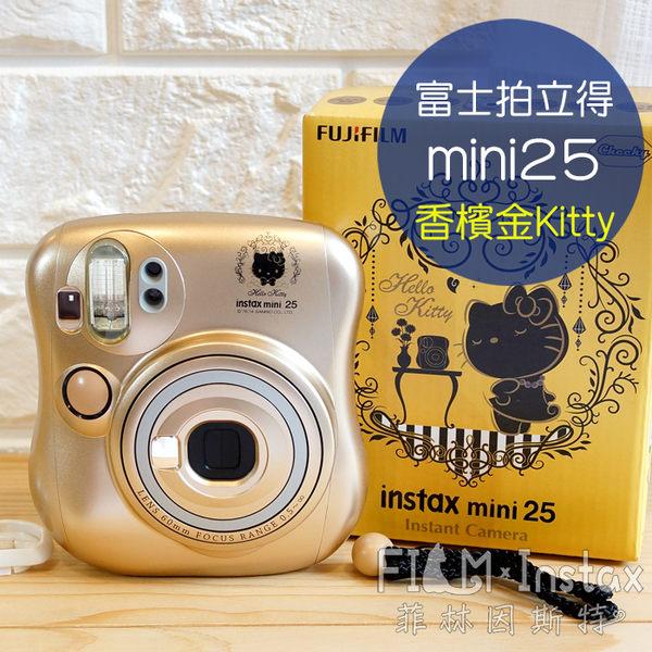 【菲林因斯特】Fujifilm instax mini 25 mini25 Hello KITTY 香檳金色 金色 富士拍立得