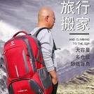 大容量背包男雙肩包女打工旅行超大行李包戶外休閒旅遊登山大背包 阿卡娜