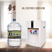 桶裝水 台北 桶裝水飲水機 優惠組 桶裝水 全台 台北 宅配