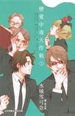(二手書)戀愛中毒大作戰(3)