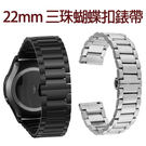【三珠蝴蝶扣錶帶】22mm Samsung Gear S3 Classic/R760/R380/R381/R382  智慧手錶專用錶帶/腕帶用替換式-ZW