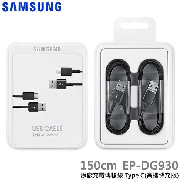 ▼【神腦貨 盒裝】SAMSUNG 原廠 USB Type C 充電傳輸線 (2入裝) EP-DG930 快充線 充電線 Note8 Note9