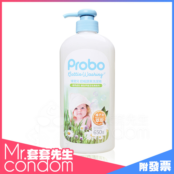 Probo 博寶兒 奶瓶蔬果洗潔精 650g 洗劑不殘留 溶解奶垢油垢【套套先生】