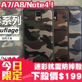 三星 手機殼 背蓋 手機套 保護套 手機框【DA0003】泰 迷彩 高防震 三星 A7 A8 Note4
