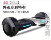 風爾特兩輪體感電動扭扭車成人智慧思維漂移代步車兒童雙輪平衡車 NMS造物空間