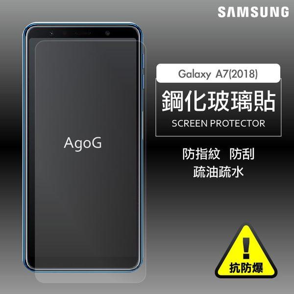 保護貼 玻璃貼 抗防爆 鋼化玻璃膜SAMSUNG Galaxy A7 (2018) 螢幕保護貼 SM-A750