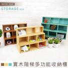 多層置物櫃 原木質實木製階梯式實用多功能...