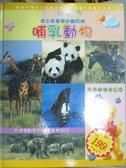 【書寶二手書T6/少年童書_WHA】迪士尼基礎知識百科-哺乳類動物_全美編輯部
