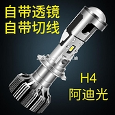 h4h7 led大燈自帶雙光透鏡超亮聚光強光汽車燈泡55瓦近光車燈通用 快速出貨