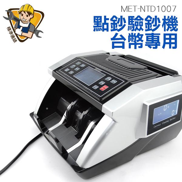 精準儀錶 專業防偽點驗鈔機 點鈔機 點鈔驗鈔機 點鈔數鈔機 點驗鈔機 MET-NTD1007