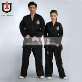黑色全刺繡跆拳道服LG-3212