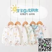 兒童防曬衣男女寶寶薄款防曬服嬰兒透氣皮膚衣空調衫外套【風之海】