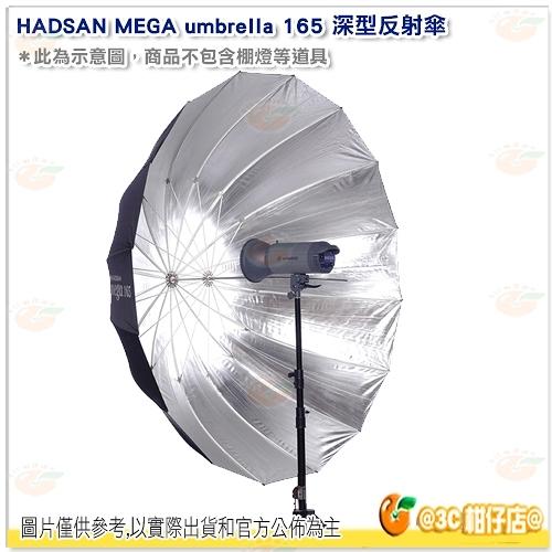 @3C柑仔店@ HADSAN MEGA umbrella 165 深型 反射傘 柔光 控光 打光 棚拍 湧蓮公司貨