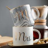 歐式大理石紋馬克杯創意金邊陶瓷杯子辦公室水杯咖啡杯情侶對杯限時八九折