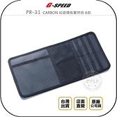 《飛翔無線3C》G-SPEED PR-31 CARBON 紋遮陽板置物袋 A款◉公司貨◉車內收納◉信用卡存放