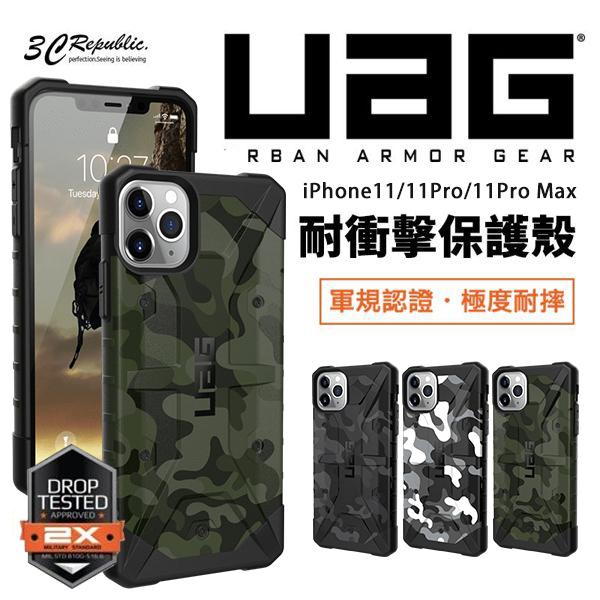 免運費 UAG 迷彩款 iPhone 11 11 Pro Max 耐衝擊 美國 軍規認證 防摔 手機殼 保護殼
