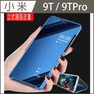 【鏡面皮套】小米 9T 9TPro 半透視 保護套 掀蓋皮套 翻頁手機套 手機殼 電鍍 支架 鏡子殼 小米9t