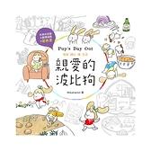 親愛的波比狗:有美味食譜&數獨的著色書