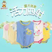 嬰兒連體衣夏季短袖包屁衣男女寶寶三角哈衣爬服新生兒純棉衣服裝