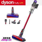 Dyson 戴森 V11 SV14 fluffy 無線手持吸塵器/台灣公司貨/2年保固/智慧偵測地板/建軍電器