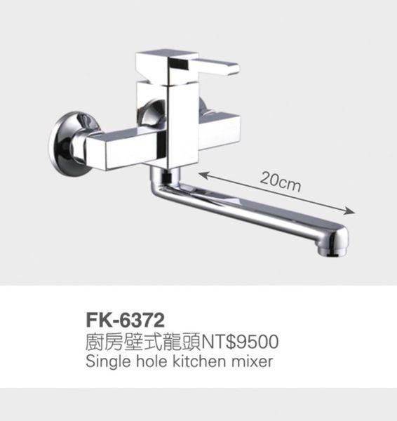 【甄禾家電】廚房壁式龍頭 h6372健康無毒水龍頭 台灣製造外銷 日本軸心頂級龍頭65折