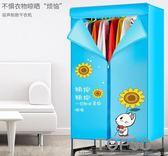 容聲烘干機家用速干衣服嬰兒暖風衣架衣柜小型風干機烘衣器干衣機igo「Top3c」