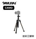 【EC數位】SAMURAI 新武士 CAMO 旅遊三腳架 迷彩 反折 承重3kg 輕量 單腳架 球型雲台
